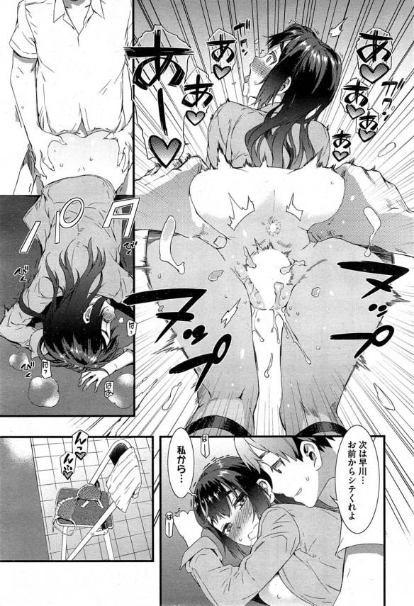 【エロ漫画・エロ同人】自称マグロ女という巨乳JKの後輩がマグロじゃなくなるようにエッチの指導求めてきたwww (17)