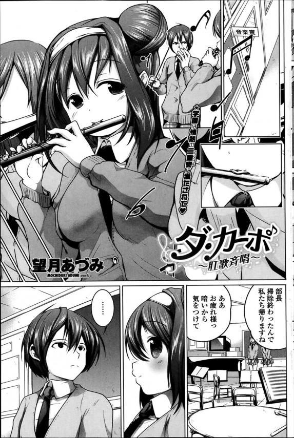 【エロ漫画】フルート奏者のJKにおまんこでもメロディ奏でさせながらラブラブH!【望月あづみ エロ同人】