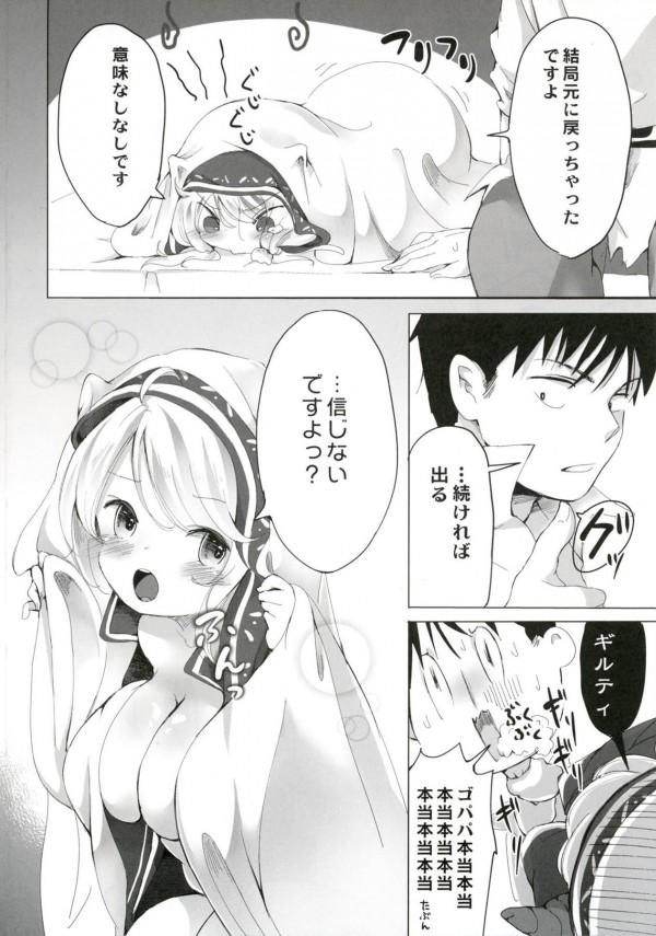 【グラブル エロ漫画・エロ同人】ロリ巨乳のクムユが陥没乳首なのを相談したらおっぱい弄られまくってるwマンコ濡れちゃったからそのまま中出しセックスしてるしwww (19)