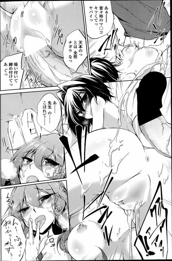 【エロ漫画】酔っぱらった女の子を連れて帰って3Pでやりまくり!【天乃ちはる エロ同人】(18)