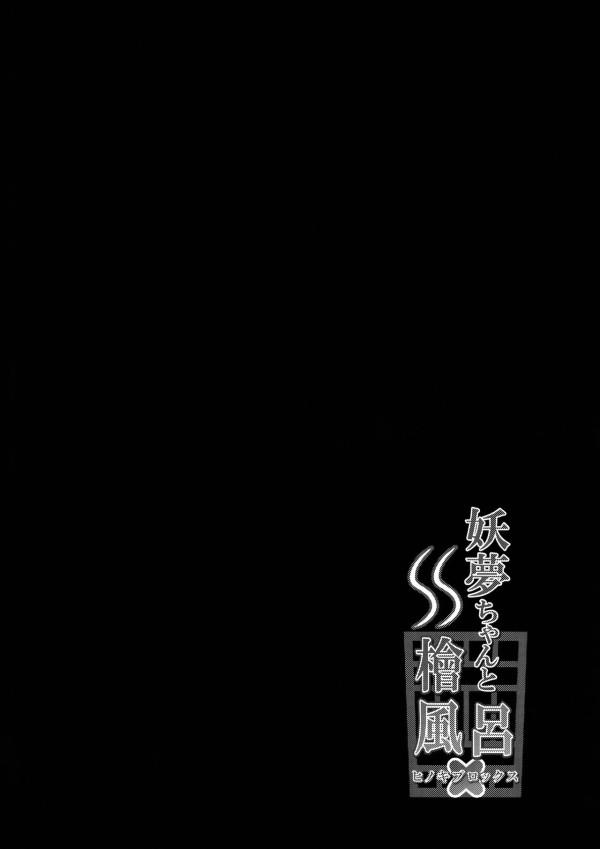 【東方】ちっぱいの魂魄妖夢が風呂に入ってたから背中流しつつエッチしたったwww【エロ漫画・エロ同人】 (3)