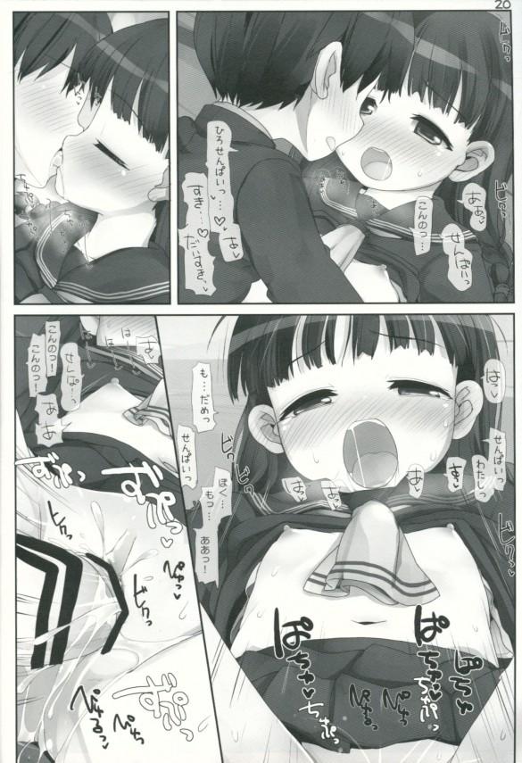 【エロ漫画】JSが先輩と二人っきりになっちゃって告白したら両想いで教室でイチャらぶ中出し【無料 エロ漫画】(19)