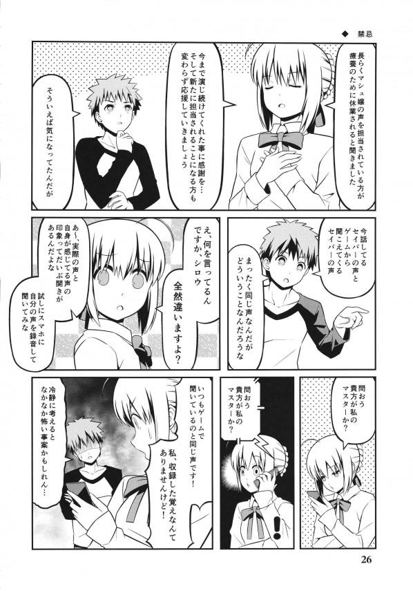 【FGO】セイバーとセラと士郎の愛情あふれる日常生活だよw【エロ漫画・エロ同人】 (26)