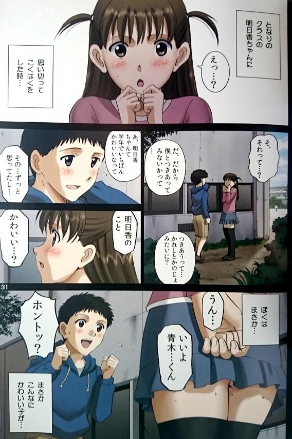 JS明日香は野外露出が大好きで放尿しちゃってるフルカラー漫画だよwww【エロ漫画・エロ同人誌】 (30)