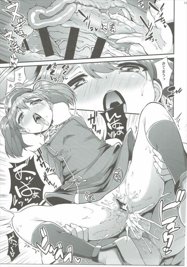 【艦これ】利根と龍驤が女らしさを磨くために提督にご奉仕www【エロ漫画・エロ同人】 (12)