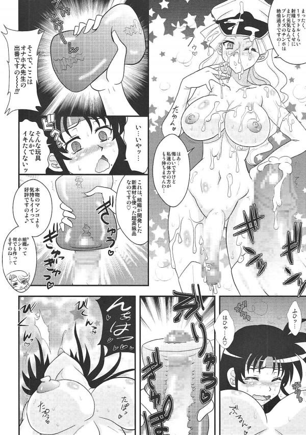 【ドラゴンボール エロ同人誌・エロ漫画】セルに捕獲された18号がクリリンに見られながら触手で凌辱の限りを尽くされ・・ (47)