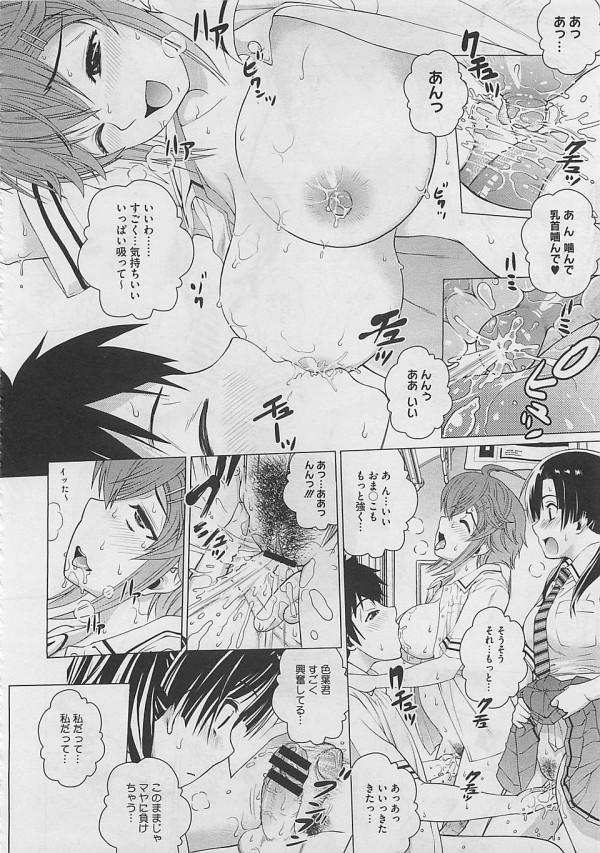 【エロ漫画・エロ同人誌】電車の中で勃起チンポ見せたら2つのマンコが争ったwww (10)