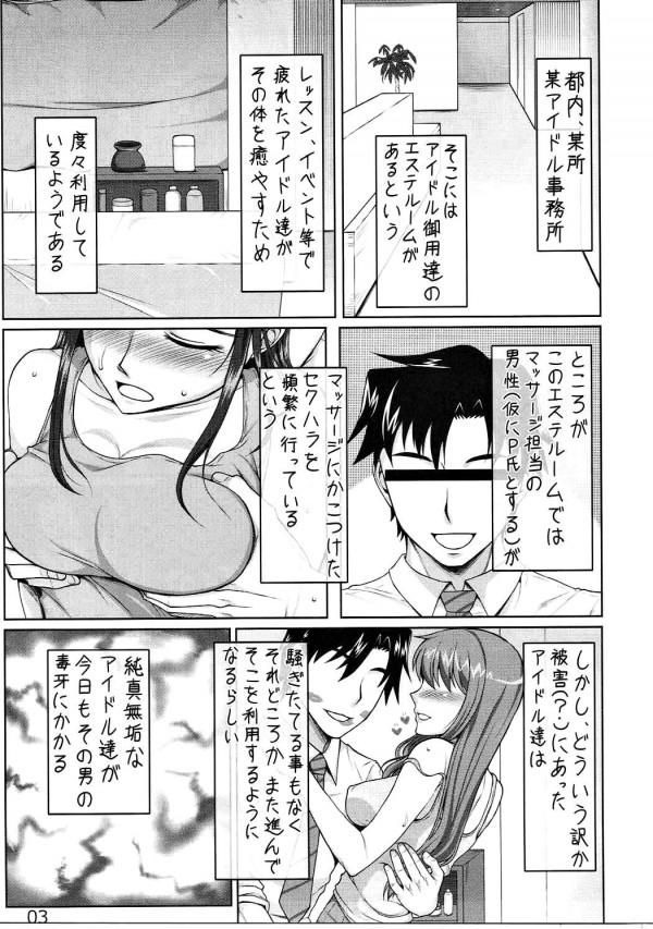 【デレマス】アイドルたちがエロマッサージされちゃって気持ち良くなって中出しされちゃうwww【エロ漫画・エロ同人】 (2)