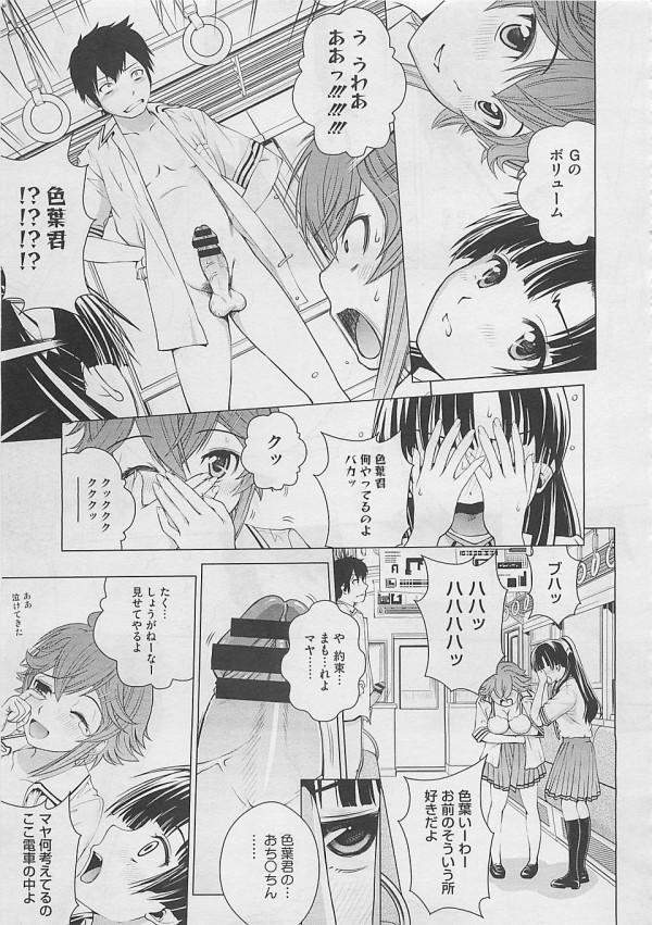 【エロ漫画・エロ同人誌】電車の中で勃起チンポ見せたら2つのマンコが争ったwww (5)
