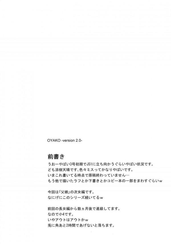 JS美桜里が父親とアナルファックするためにアナルプラグで拡張しまくってケツマンコに中出ししてもらうよwww【エロ漫画・エロ同人誌】 (3)