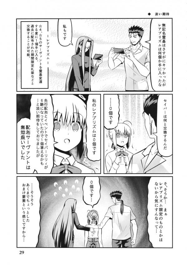 【FGO】セイバーとセラと士郎の愛情あふれる日常生活だよw【エロ漫画・エロ同人】 (29)