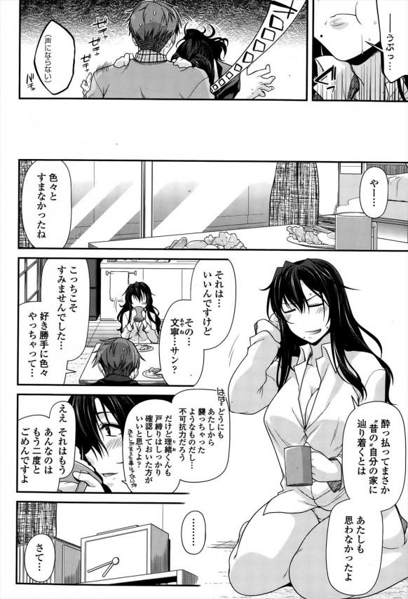 【エロ漫画】玄関先で横たわるお姉さんに逆レイプされちゃう!【宮社惣恭 エロ同人】(18)