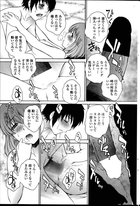 【エロ漫画・エロ同人】彼氏エロい事に疎すぎwww彼女積極的すぎwww (13)