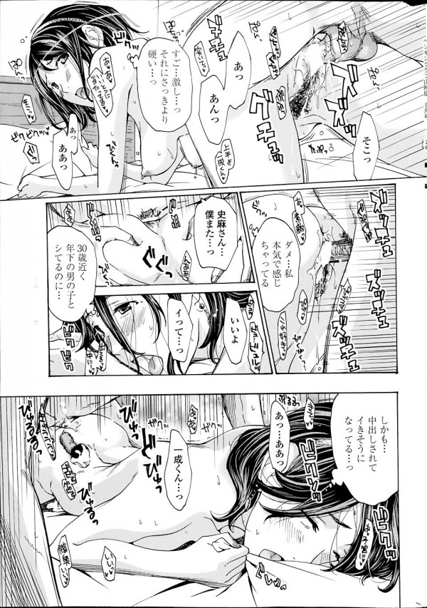 【エロ漫画・エロ同人】友達のお母さんが綺麗過ぎ!エッチしたったwww (17)