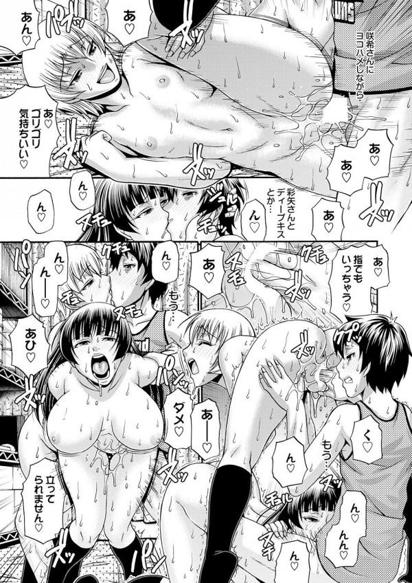 【エロ漫画】謎のJkアシスタントに流されてHしてたら双子も現れて姉妹丼3Pの展開に【チバトシロウ エロ同人】(17)