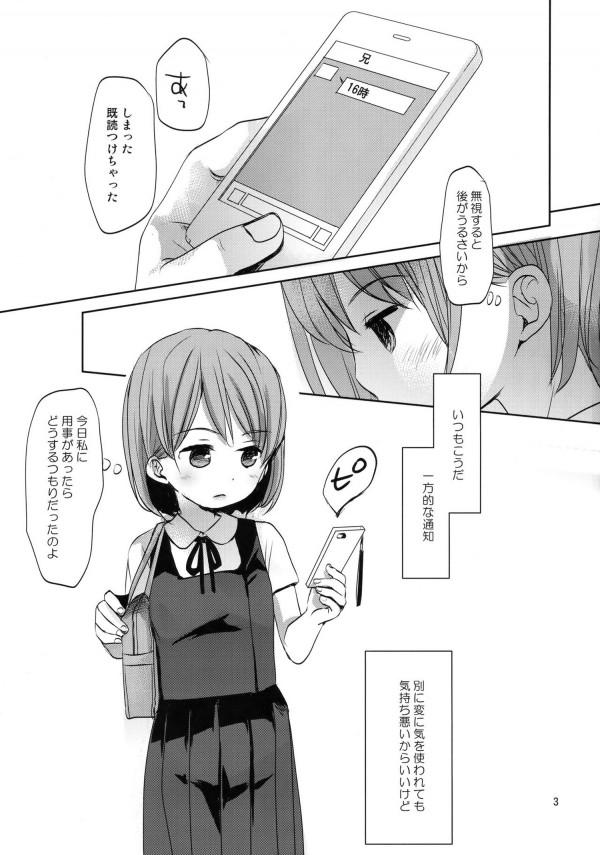 JC咲良が兄に呼び出され兄妹で中出し近親相姦www【エロ漫画・エロ同人誌】 (2)