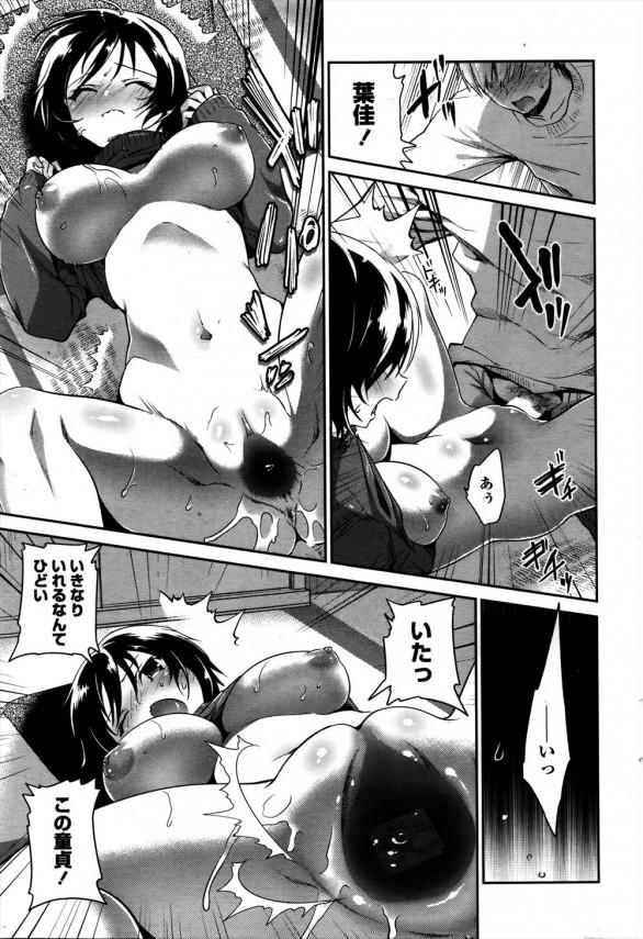 【エロ漫画】従妹を押し倒してディープキスしたらエロスイッチはいっちゃって中出し!【天凪青磁 エロ同人】 (9)
