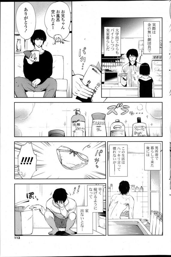 【エロ漫画】我が家にやってきた義妹がクッソ可愛くて懐いてくるから理性保てませんでした!【こりす エロ同人】 (3)
