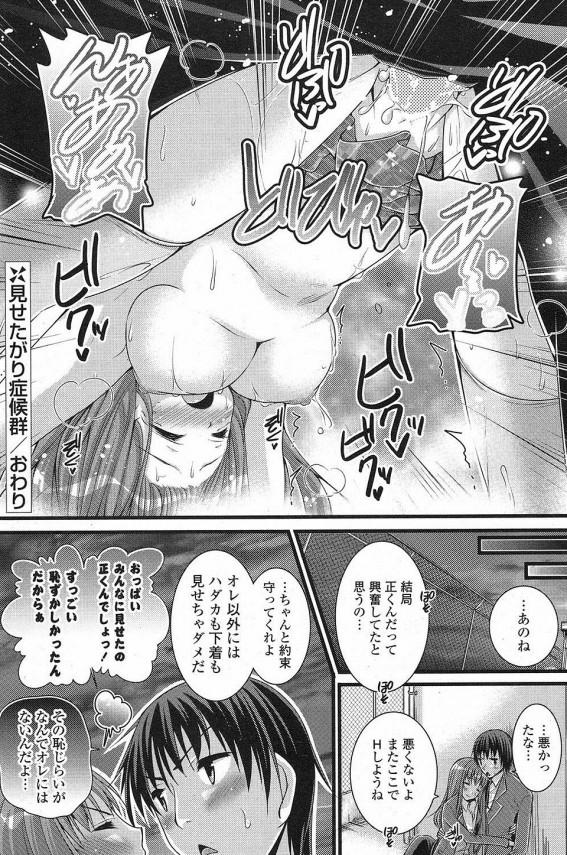 【エロ漫画・エロ同人誌】露出狂の幼馴染JKと屋上で野外セックスしちゃうよwwwwwwwww (20)