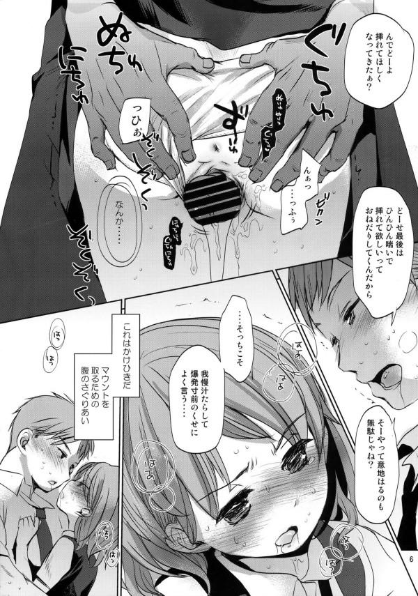 JC咲良が兄に呼び出され兄妹で中出し近親相姦www【エロ漫画・エロ同人誌】 (5)