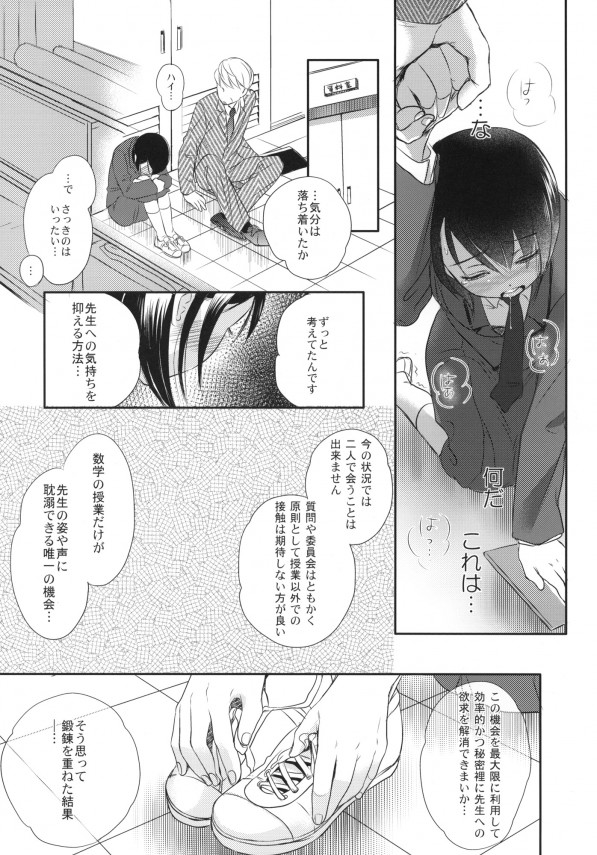 JK紫が教師徳山と学校でラブラブエッチしちゃって中出しイキまくりだよwww【エロ漫画・エロ同人誌】 (11)