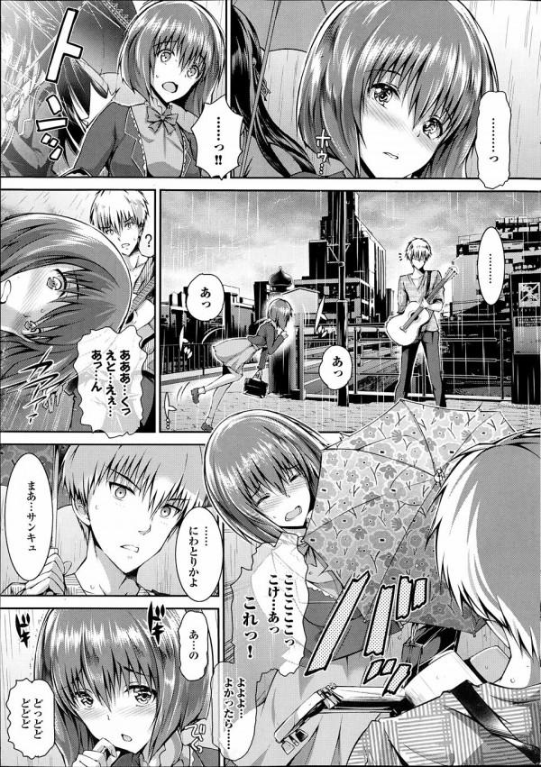 【エロ漫画】かなたの悩みうを解決するため野外セックスしているよ!【丸和太郎 エロ同人】(3)