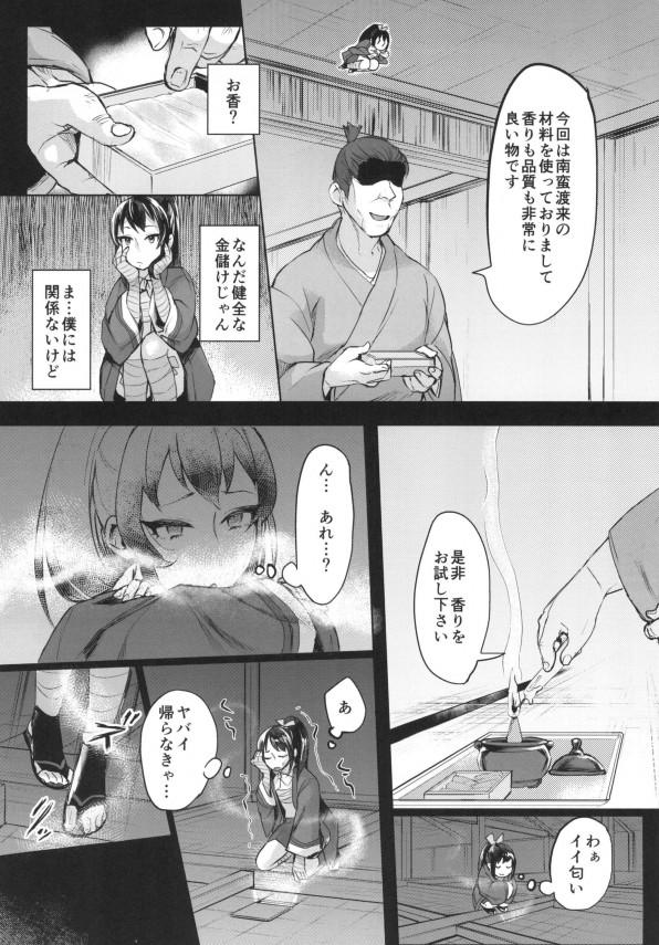 【エロ漫画・エロ同人】男の娘が危ないお香で気持ちよくなっちゃうwww (3)