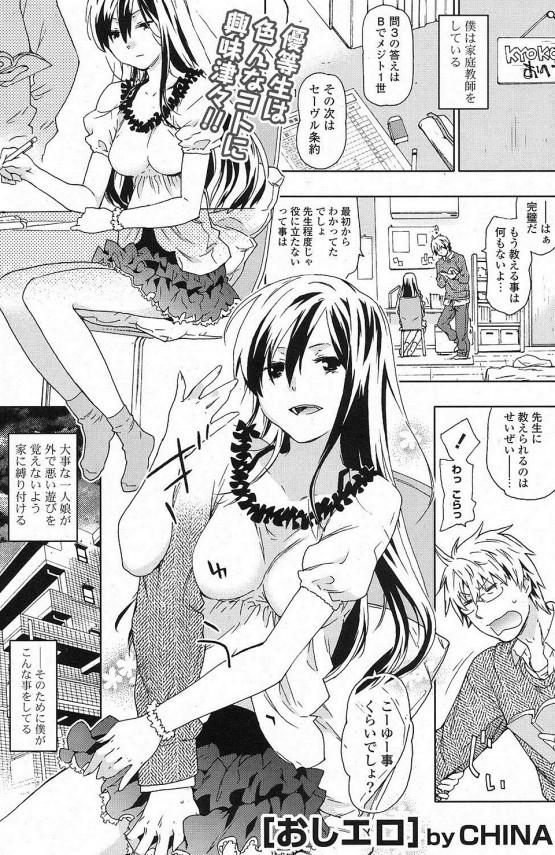 【エロ漫画】遠縁の優等生JKの家庭教師やってたら二日目にして誘惑され理性制御不能でエッチしちゃった【CHINA エロ同人】