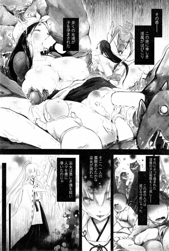 【エロ漫画】可愛いご先祖様が急に出てきて子供作れって言うんだけど!【ゆうみゃご エロ同人】(4)