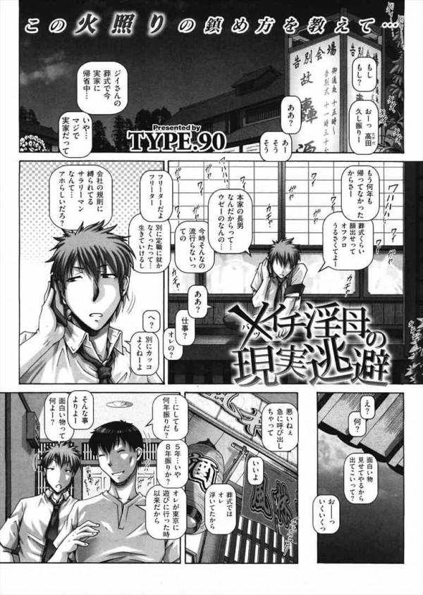 【エロ漫画・エロ同人】巨乳バツイチ女が昔の同級生にチンコで慰められてるwww