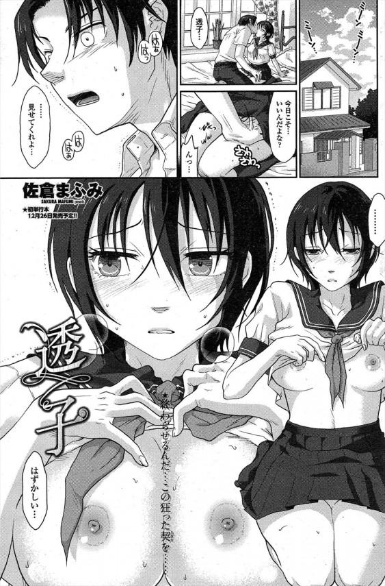 【エロ漫画】彼女とのHを彼女の父に見られた結果・・拘束されて近親相姦SEXを見せつけられるハメに【佐倉まふみ エロ同人】