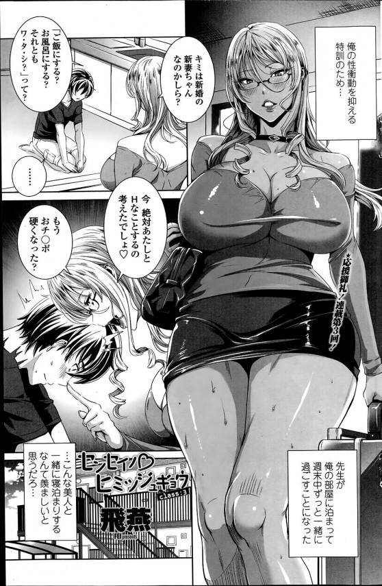 センセイノ ヒミツジュギョウ class:3【エロ漫画・エロ同人】吸血鬼の先生が家に来てお風呂場でアナル舐められたwww (1)