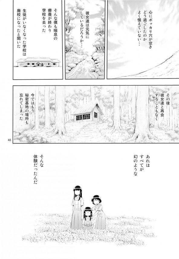 【エロ漫画】かわいい同級生の女の子におちんちん見せてって頼まれ【無料 エロ漫画】(47)