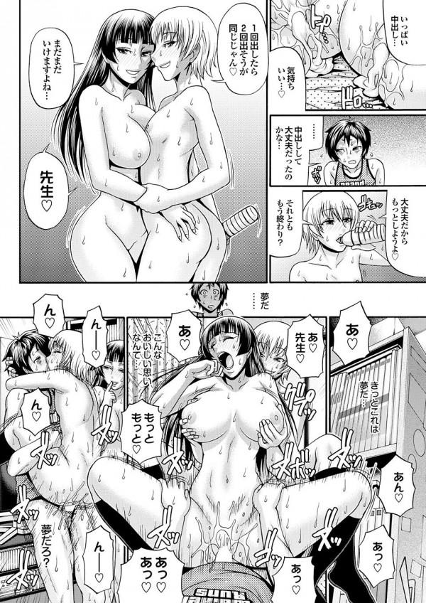 【エロ漫画】謎のJkアシスタントに流されてHしてたら双子も現れて姉妹丼3Pの展開に【チバトシロウ エロ同人】(16)
