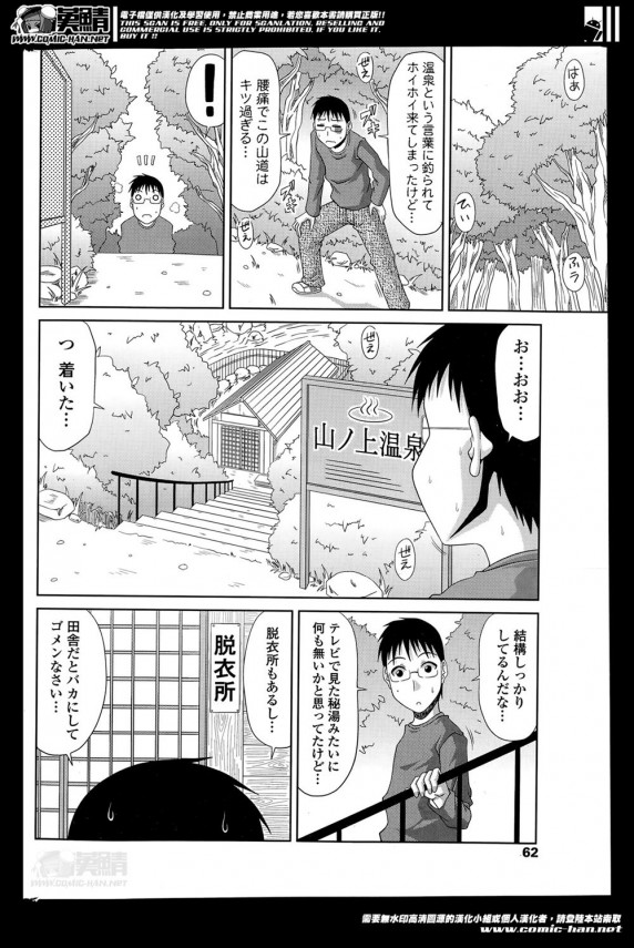 僕の山ノ上村日記 第五村人【エロ漫画・エロ同人】腰を治すために温泉に行ったら爆乳のお姉さんにチンポ掴まれたwww (2)