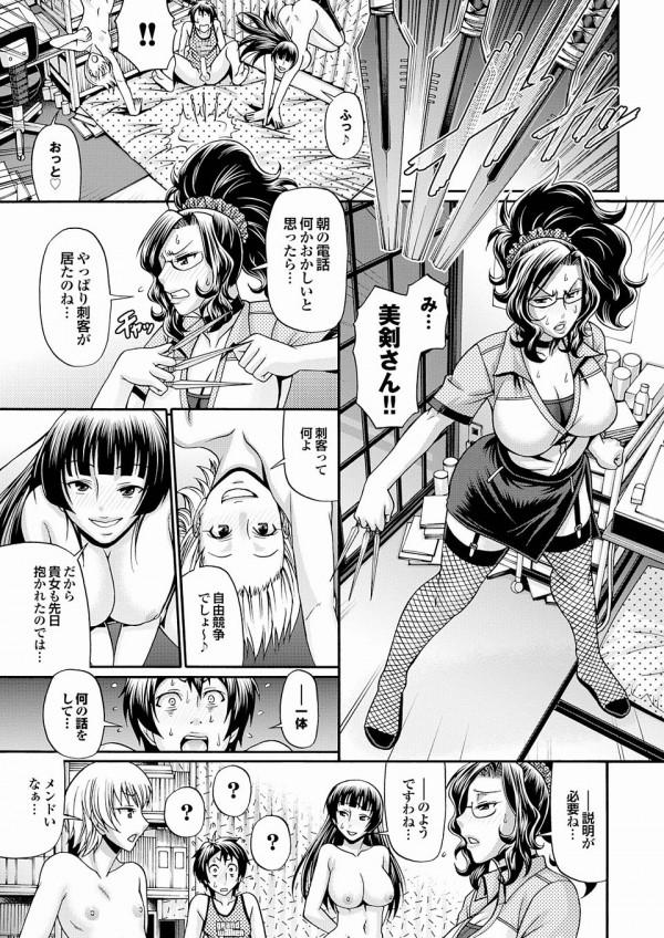 【エロ漫画】謎のJkアシスタントに流されてHしてたら双子も現れて姉妹丼3Pの展開に【チバトシロウ エロ同人】(19)