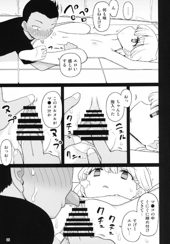 夏休みに従妹を預かることになってケツマンコ犯したら野外でもヤリまくりwww【エロ漫画・エロ同人誌】 (4)