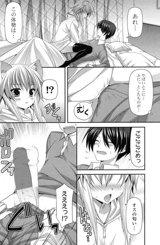 【エロ漫画】半分人間で半分猫な女の子が欲情して御主人様におねだり!【水月あるみ エロ同人】 (6)