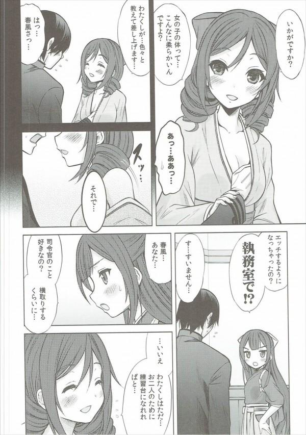 【艦これ】春風と神風の姉妹とラブラブ3P中出しwww【エロ漫画・エロ同人】 (11)