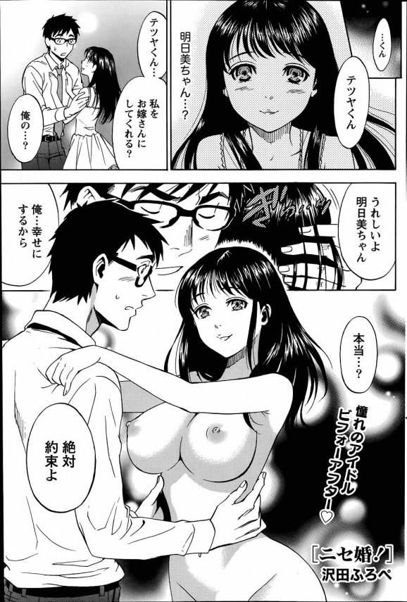 【エロ漫画・エロ同人】憧れの元アイドルの明日美と結婚を約束したテツヤのその後