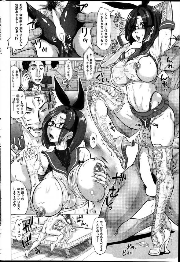 【エロ漫画】男子高校生のチンポが気持ちよすぎて言いなりになっちゃう淫乱女教師!【マイノリティ エロ同人】 (18)