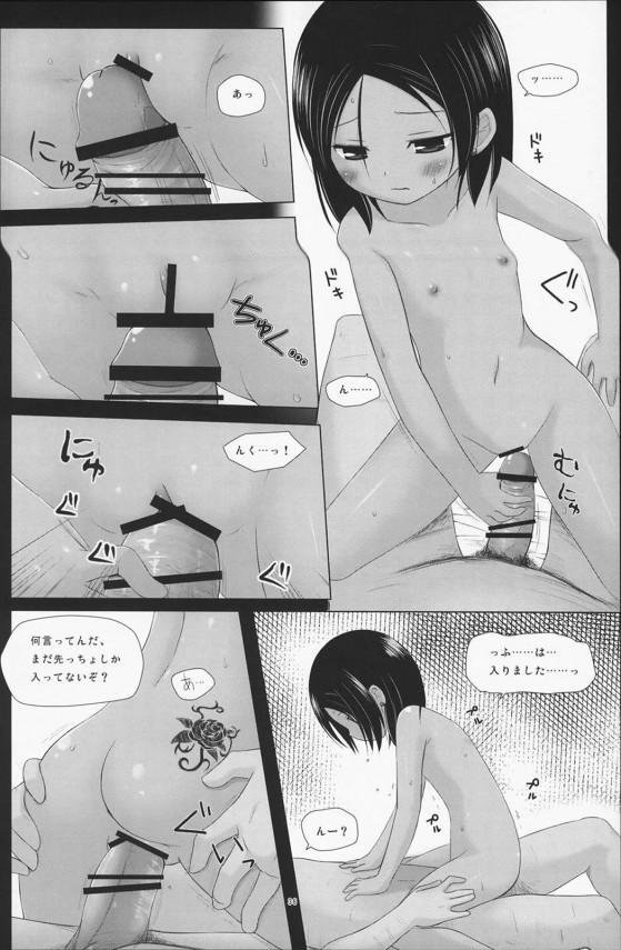 少女サリカが父親に売られて売春宿で働くことになって処女奪われてケツマンコにも中出しw【エロ漫画・エロ同人誌】 (36)