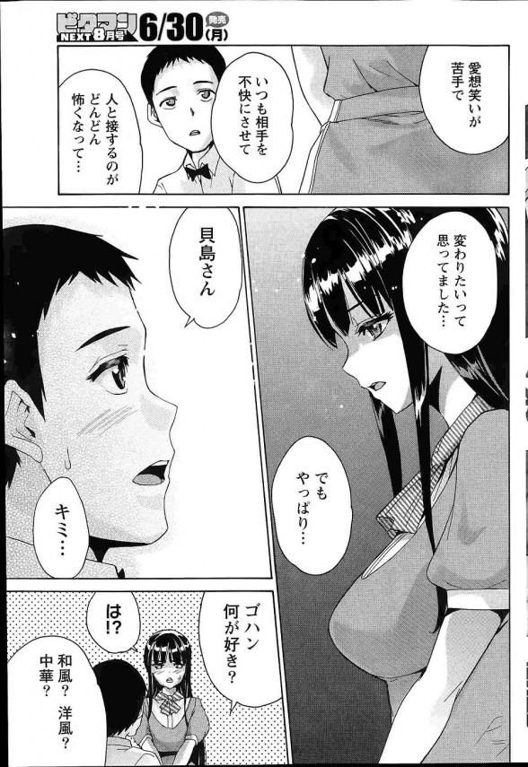 【エロ漫画】無愛想な女の子が自分を変えるためにホテルで大胆変身しちゃったよ【ツカモリシュウジ エロ同人】 (5)