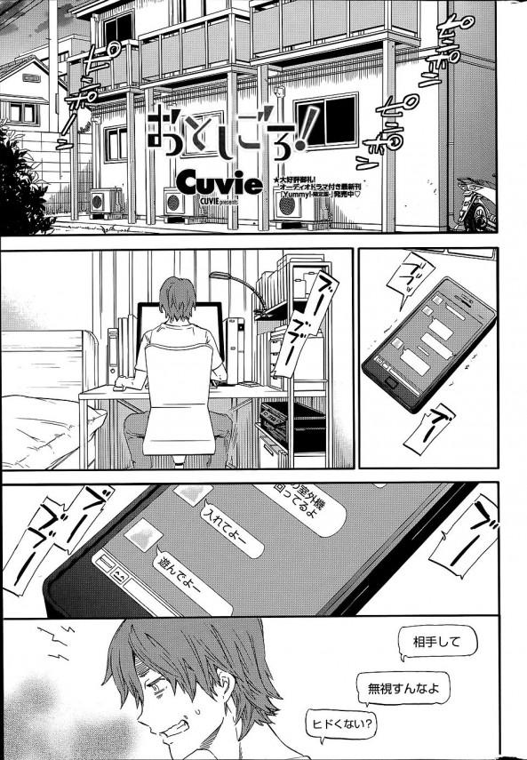 【エロ漫画・エロ同人】元ヤンな姉の娘が生意気にも誘惑してくるんだけど、ちょっとエロかわ過ぎて拒めないっすねwww (1)