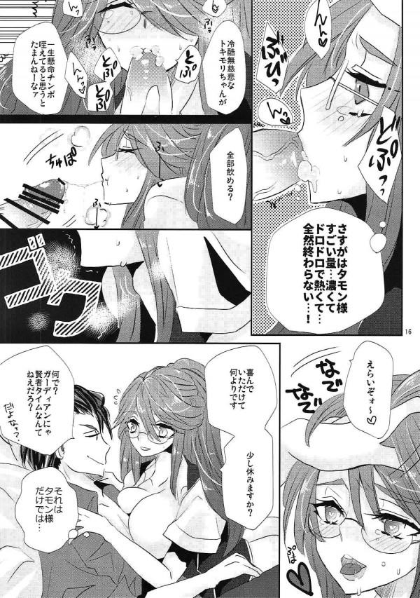 【黒ウィズ エロ漫画・エロ同人誌】タモンが巨乳のトキモリにキスしたらエッチなスイッチ入っちゃってるw濃厚セックスで感じまくりだからアナルにも挿入したったwww (15)