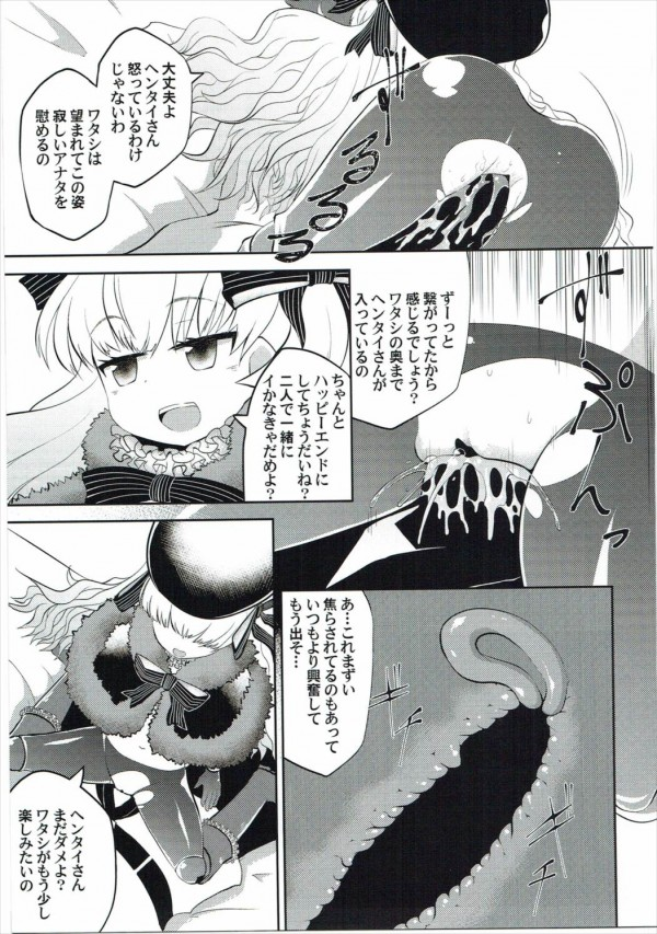 【FGO エロ漫画・エロ同人】FGOの美女達のエロステータス一気公開のフルカラー本wwwww (95)