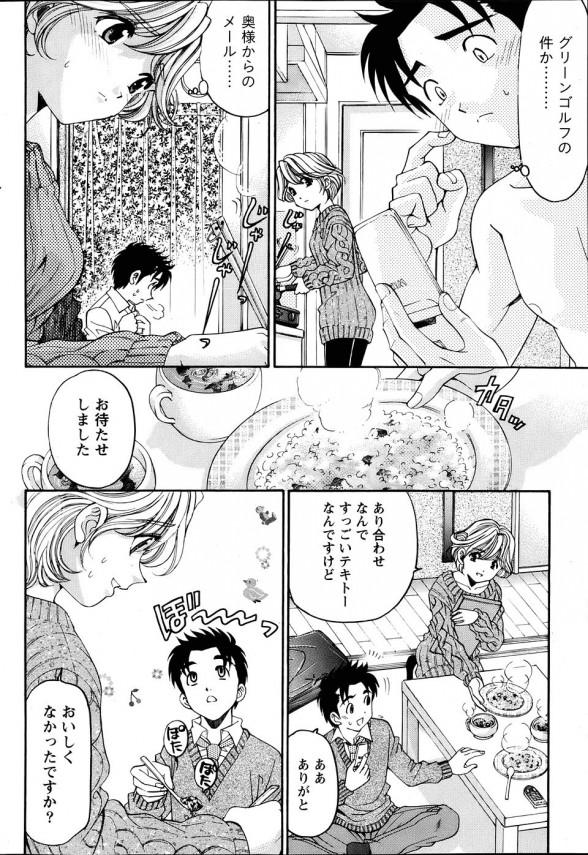 【エロ漫画・エロ同人】愛人の家でご飯もエッチも楽しんで奥さんの事も好きだと実感 (10)