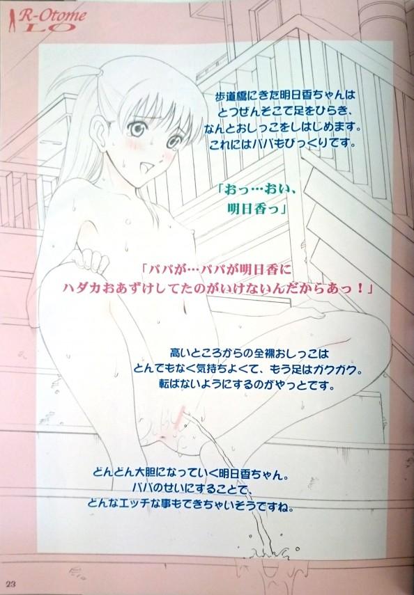 JS明日香は野外露出が大好きで放尿しちゃってるフルカラー漫画だよwww【エロ漫画・エロ同人誌】 (22)