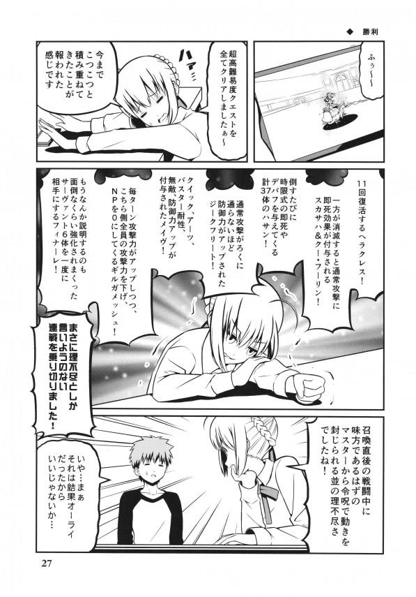 【FGO】セイバーとセラと士郎の愛情あふれる日常生活だよw【エロ漫画・エロ同人】 (27)