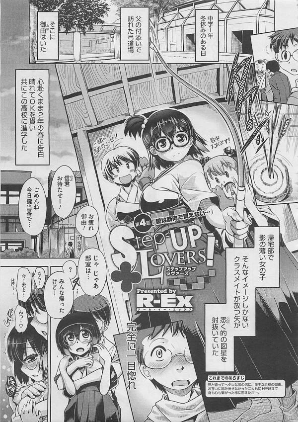 【エロ漫画・エロ同人誌】見た目に反して性欲旺盛な眼鏡っ子の彼女を満足させる為に鍛えまくったwwwwww